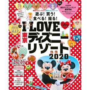 I LOVE東京ディズニーリゾート 2020/ディズニーファン編集部/旅行