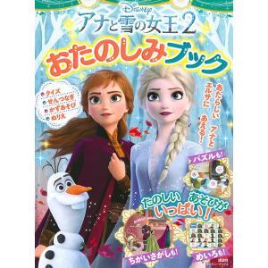 アナと雪の女王2おたのしみブック あたらしいアナとエルサにあえる!/講談社