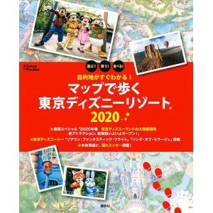 マップで歩く東京ディズニーリゾート 遊ぶ!買う!食べる! 2020/旅行
