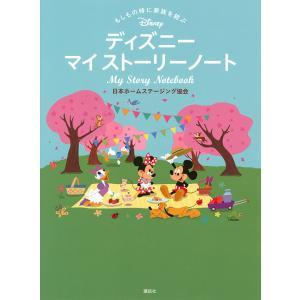 もしもの時に家族を結ぶディズニーマイストーリーノート/日本ホームステージング協会