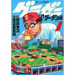 〔予約〕グラゼニ パ・リーグ編 7/足立金太郎/森高夕次