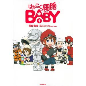 はたらく細胞BABY 1/福田泰宏/清水茜