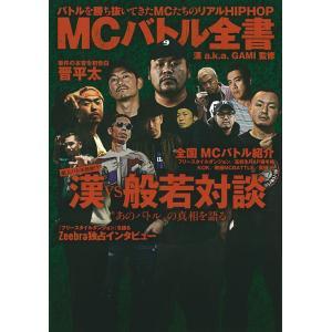 MCバトル全書 バトルを勝ち抜いてきたMCたちのリアルHIPHOP/有田ハンタ/漢a.k.a.GAM...