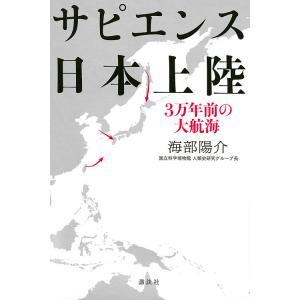 〔予約〕サピエンス日本上陸 3万年前の大航海/海部陽介