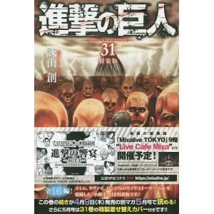 〔予約〕特装版 進撃の巨人 31/諫山創
