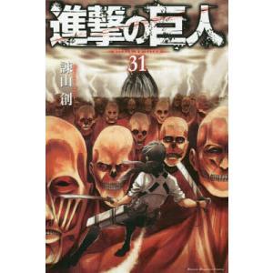 〔予約〕進撃の巨人 31/諫山創