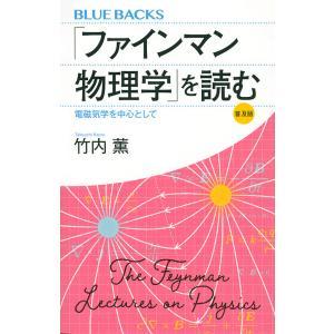 日曜はクーポン有/ 「ファインマン物理学」を読む 電磁気学を中心として 普及版/竹内薫|bookfan PayPayモール店