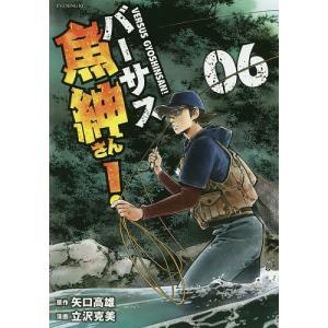 日曜はクーポン有/ バーサス魚紳さん! 06/矢口高雄/立沢克美