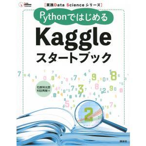 〔予約〕実践Data Scienceシリーズ PythonではじめるKaggleスタートブック /石...