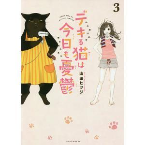 日曜はクーポン有/ デキる猫は今日も憂鬱 3/山田ヒツジ