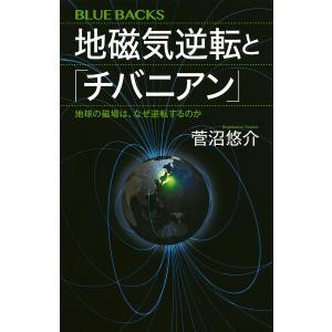 日曜はクーポン有/ 地磁気逆転と「チバニアン」 地球の磁場は、なぜ逆転するのか/菅沼悠介|bookfan PayPayモール店