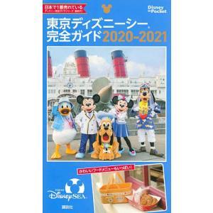 東京ディズニーシー完全ガイド 2020−2021/講談社/旅行