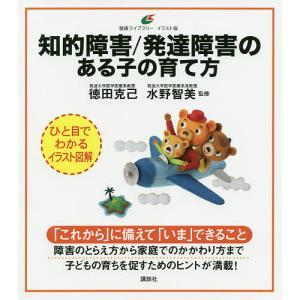 知的障害/発達障害のある子の育て方/徳田克己/水野智美