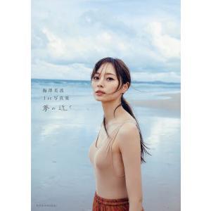 〔予約〕乃木坂46 梅澤美波写真集「(タイトル未定)」/講談社