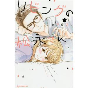 〔予約〕リビングの松永さん 8/岩下慶子