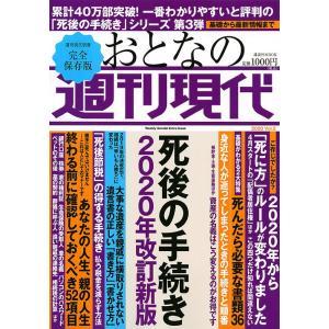 おとなの週刊現代 完全保存版 2020Vol.2