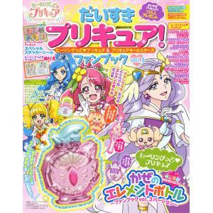 だいすきプリキュア!ヒーリングっどプリキュア&プリキュアオールスターズファンブック vol.3