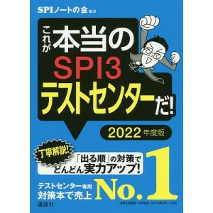これが本当のSPI3テストセンターだ! 2022年度版/SPIノートの会