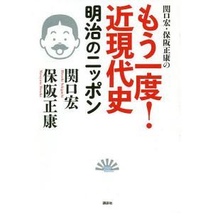 関口宏・保阪正康のもう一度!近現代史 明治のニッポン/関口宏/保阪正康