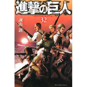 〔予約〕進撃の巨人 32/諫山創
