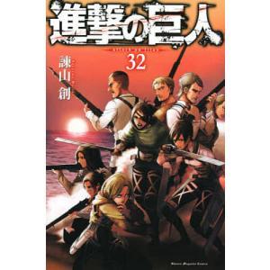 進撃の巨人 32/諫山創