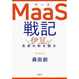 MaaS戦記 伊豆に未来の街を創る/森田創