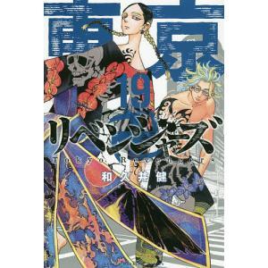 日曜はクーポン有/ 東京卍リベンジャーズ 19/和久井健|bookfan PayPayモール店