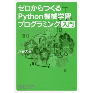 日曜はクーポン有/ ゼロからつくるPython機械学習プログラミング入門/八谷大岳|bookfan PayPayモール店