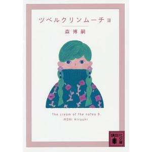 ツベルクリンムーチョ/森博嗣