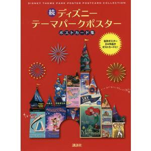 毎日クーポン有/ ディズニーテーマパークポスターポストカード集 続/講談社|bookfan PayPayモール店