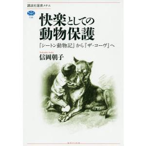 快楽としての動物保護 『シートン動物記』から『ザ・コーヴ』へ/信岡朝子