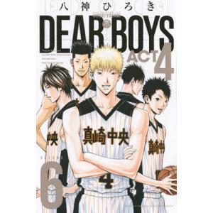 日曜はクーポン有/ DEAR BOYS ACT 4 VOLUME6/八神ひろき