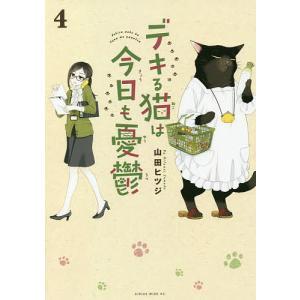 日曜はクーポン有/ デキる猫は今日も憂鬱 4/山田ヒツジ