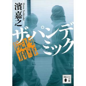 院内刑事(デカ)ザ・パンデミック/濱嘉之