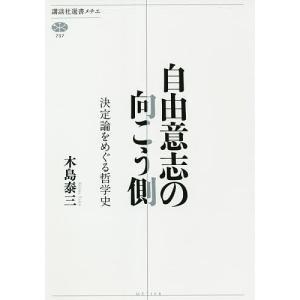 自由意志の向こう側 決定論をめぐる哲学史/木島泰三
