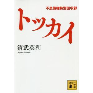 トッカイ 不良債権特別回収部/清武英利