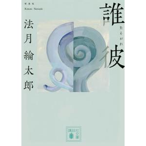 誰彼(たそがれ)/法月綸太郎