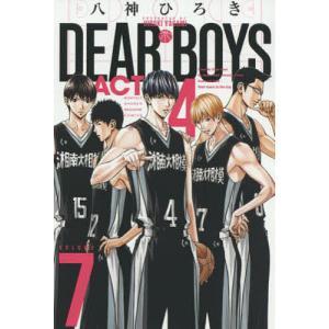 日曜はクーポン有/ DEAR BOYS ACT 4 VOLUME7/八神ひろき