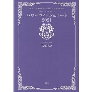 日曜はクーポン有/ パワーウィッシュノート 2021/Keiko