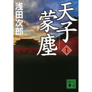 〔予約〕天子蒙塵 1/浅田次郎