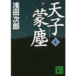 毎日クーポン有/ 天子蒙塵 4/浅田次郎|bookfan PayPayモール店