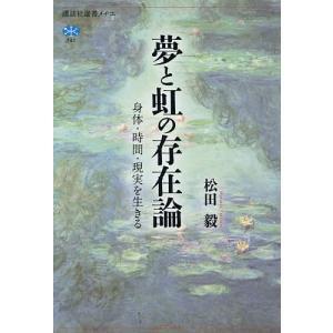 日曜はクーポン有/ 夢と虹の存在論 身体・時間・現実を生きる/松田毅