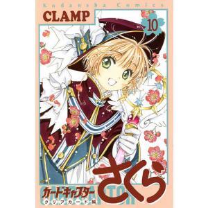 毎日クーポン有/ カードキャプターさくら クリアカード編10/CLAMP