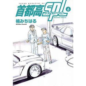 日曜はクーポン有/ 首都高SPL(スペシャル) 6/楠みちはる|bookfan PayPayモール店