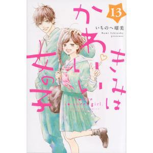 〔予約〕きみはかわいい女の子 13/いちのへ瑠美