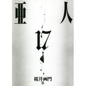 日曜はクーポン有/ 亜人 17/桜井画門|bookfan PayPayモール店