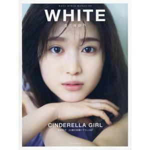 日曜はクーポン有/ WHITE graph BUZZ GIRLS MAGAZINE 006/講談社|bookfan PayPayモール店