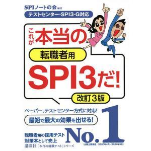毎日クーポン有/ これが本当の転職者用SPI3だ!/SPIノートの会 bookfan PayPayモール店