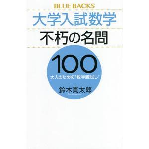 〔予約〕大学入試数学不朽の名問100/鈴木貫太郎