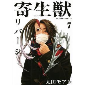 寄生獣 リバーシ 7/太田モアレ/岩明均